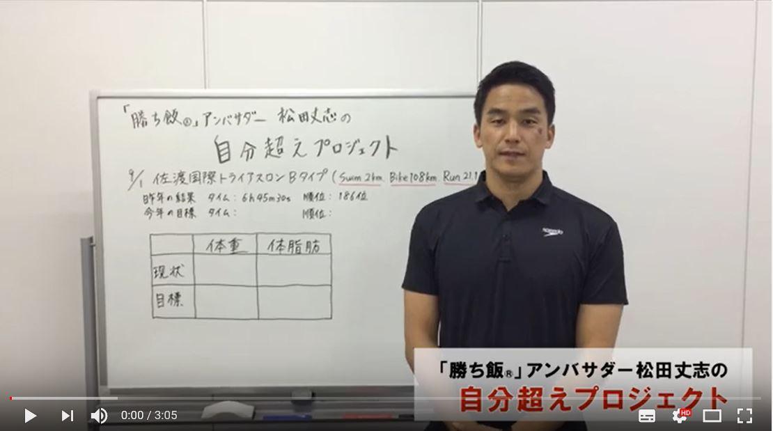 松田さん動画.JPG