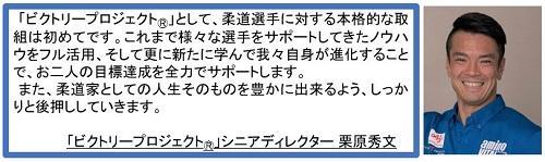 ★栗原コメント.JPG