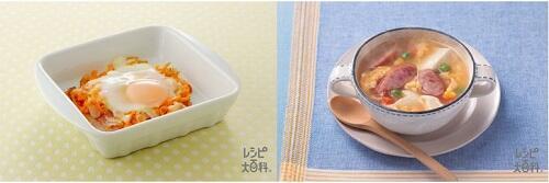 レシピ②.JPG